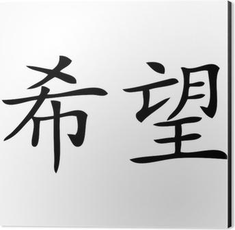 Nieuw Poster Chinees symbool voor hoop • Pixers® - We leven om te veranderen ES-64