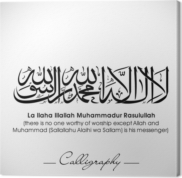 Arabic Islamic Calligraphy Of Dua Wish Ya Ilaha Illallah