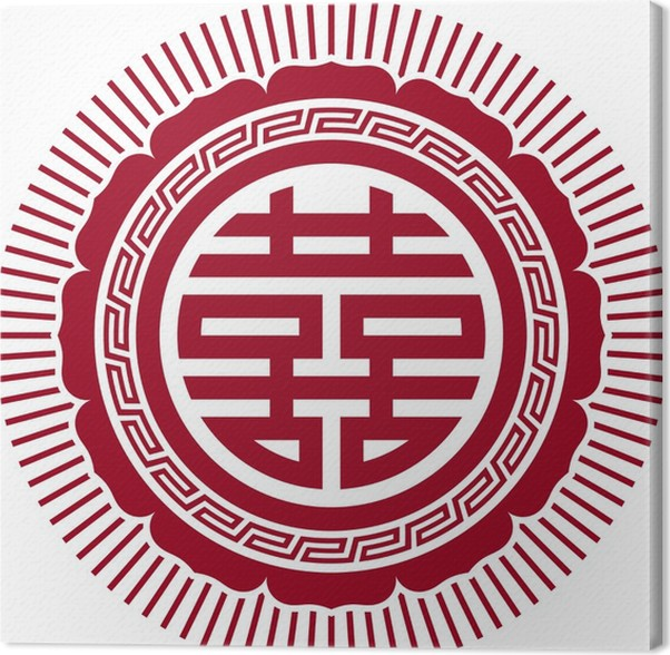 Chinese Double Happiness Symbol Canvas Print Pixers We Live To
