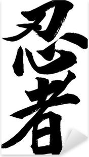 Pixerstick Dekor Japansk kalligrafi ninja