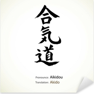 Pixerstick Dekor Japansk kalligrafi, ord: Akido