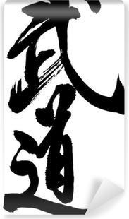 Fototapet av Vinyl Japansk kalligrafi Budo