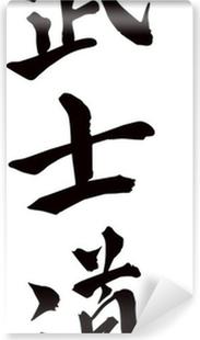 """Fototapet av Vinyl Japansk kalligrafi """"Bushido"""""""