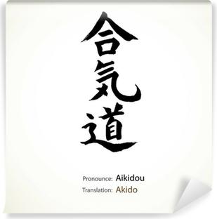 Fototapet av Vinyl Japansk kalligrafi, ord: Akido