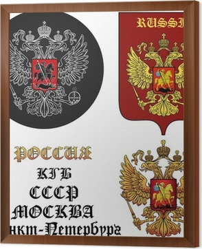 coat of arms of Russian empire Wall Mural • Pixers® - We
