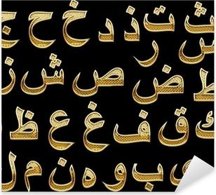 Znalezione obrazy dla zapytania alfabet  arabskie