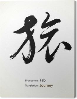 Obraz na płótnie Japońska kaligrafia, słowo: Journey