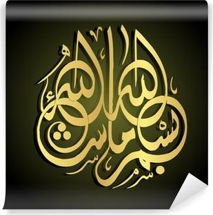 Papier Peint Vinyle Calligraphie 044_Arabic