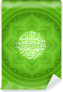 Papier Peint Vinyle Calligraphie islamique sur fond de lotus