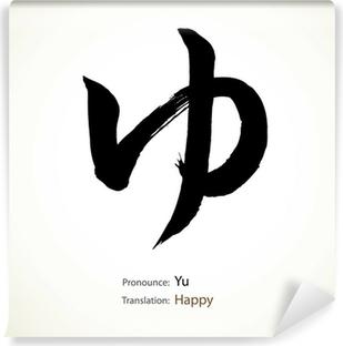 Papier peint vinyle Calligraphie japonaise, le mot: Happy