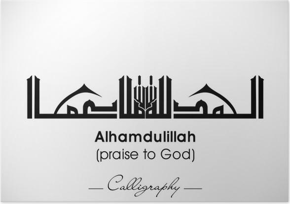Arabic islamic calligraphy of duawish alhamdulillah praise t arabic islamic calligraphy of duawish alhamdulillah praise t poster altavistaventures Image collections