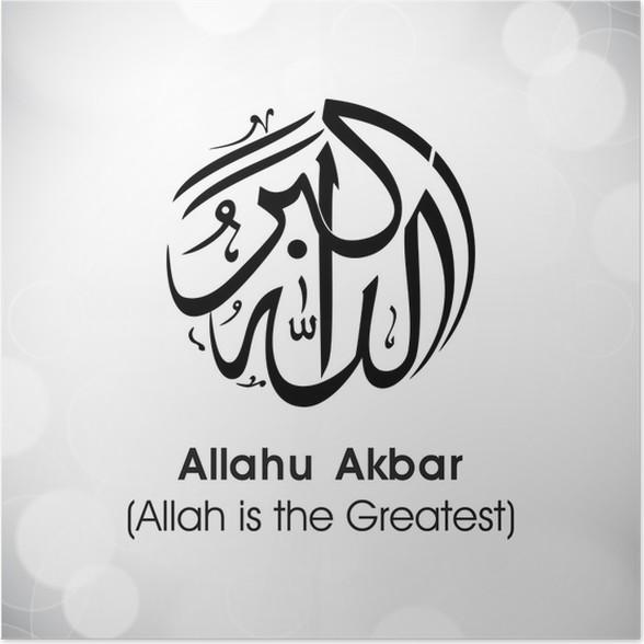 Póster Caligrafía islámica árabe de dua (deseo) Allahu Akbar (Alá es ...