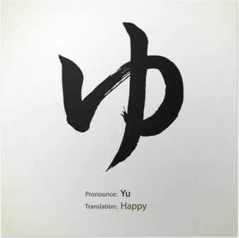 Poster Calligraphie japonaise, le mot: Happy