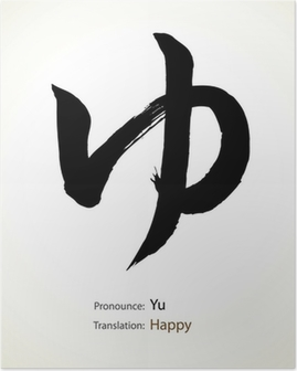 Japanese calligraphy, word: Happy Poster