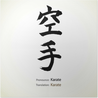 Japanese calligraphy, word: Karate Poster