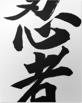 Poster Japansk kalligrafi ninja