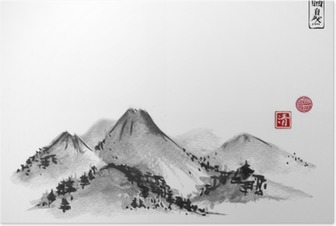 Mountains hand drawn with ink on white background. Contains hieroglyphs - zen, freedom, nature, clarity, great blessing. Traditional oriental ink painting sumi-e, u-sin, go-hua. Poster