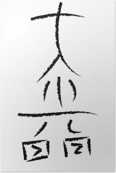 Vector Of Reiki Master Symbol Daikomyo Poster Pixers We Live To