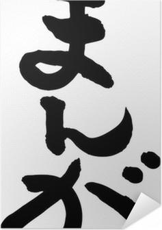 Samolepicí plakát Japonská kaligrafie Manga (hiragana)