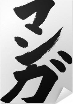 Samolepicí plakát Manga Japonská kaligrafie (katakana)
