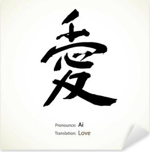 Sticker Pixerstick Calligraphie japonaise, le mot: Amour