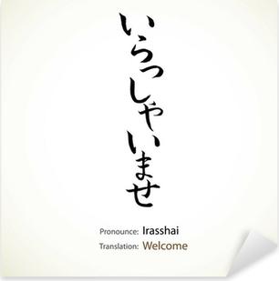 Sticker Pixerstick Calligraphie japonaise, le mot: Bienvenue