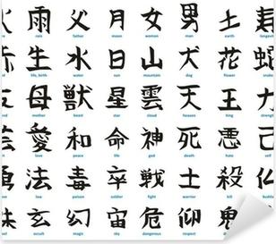 Pixerstick Sticker Japanse kanji