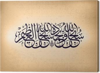 Tableau sur toile Calligraphie islamique arabe de Subhan Allahi wa-bihamdihi, Subhan