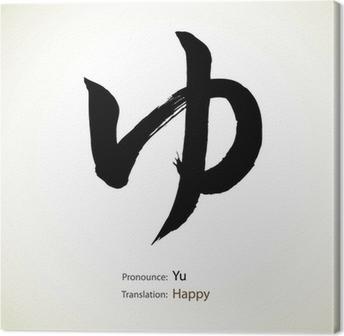 Tableau sur toile Calligraphie japonaise, le mot: Happy