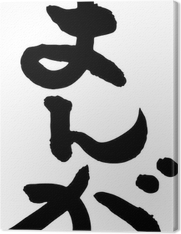 Tableau sur toile Manga calligraphie japonaise (hiragana)