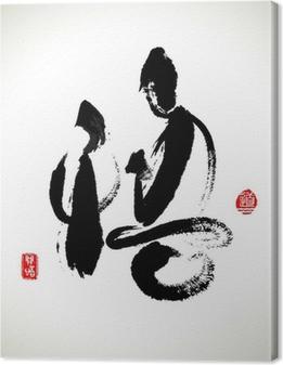 """Tableau sur toile Vecteur Zen méditation et Rushstroke chinois Hiéroglyphes """"Rea"""