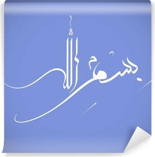 Islamic art names of allah bismillah poster pixers we live to islamic art names of allah bismillah self adhesive wall mural altavistaventures Image collections
