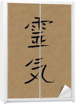 image of reiki symbol on parchment Wardrobe Sticker