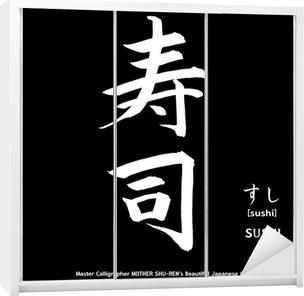 Kanji - Japanese Calligraphy vol.001_B - SUSHI Wardrobe Sticker