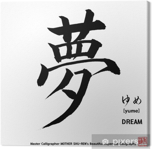 Canvas Kanji - Japanse Kalligrafie vol.003_A - DREAM - Religie