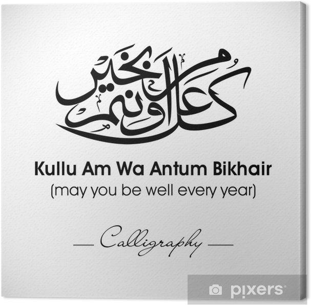 Arabic Islamic calligraphy of dua(wish) Kullu Am Wa Antum Bikhai Canvas  Print