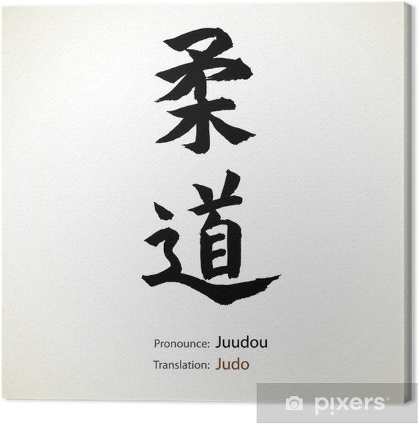 Japanese calligraphy, word: Judo Canvas Print - Art and Creation
