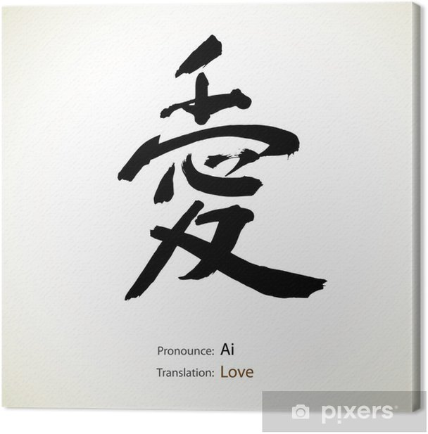 Japanese calligraphy, word: Love Canvas Print - Art and Creation