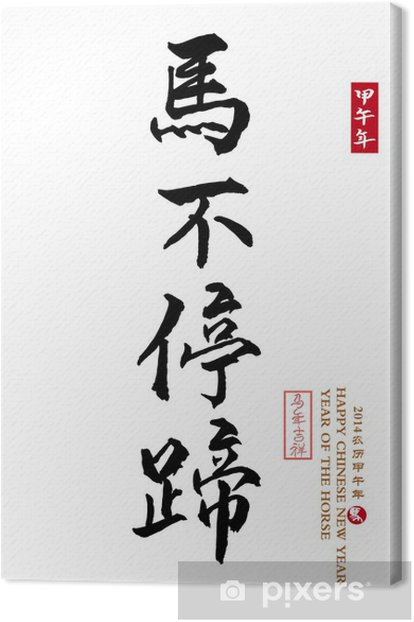 traditional chinese calligraphy art means success with horse Canvas Print - International Celebrations