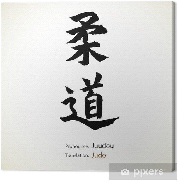 Cuadro en Lienzo Caligrafía japonesa, palabra: Judo - Artes y creación