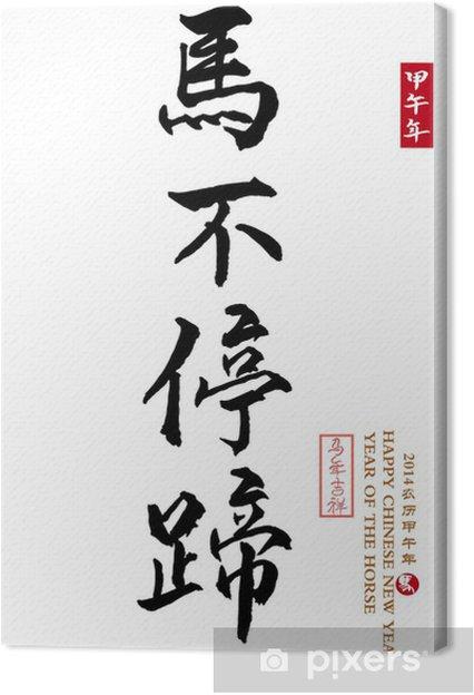 Leinwandbild Traditionelle chinesische Kalligraphie Kunst bedeutet Erfolg mit Pferd - Internationale Feste