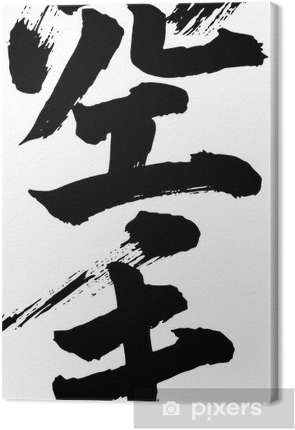 Obraz na płótnie Japońska kaligrafia karate - Znaki i symbole