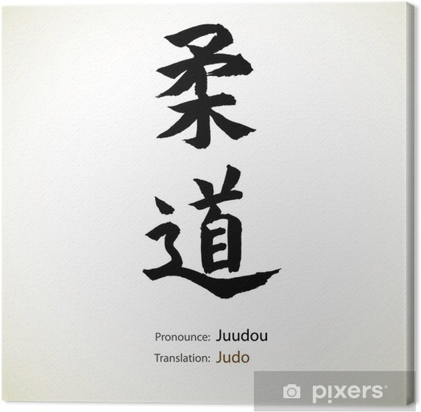 Obraz na płótnie Japońska kaligrafia, słowo: Judo - Sztuka i twórczość
