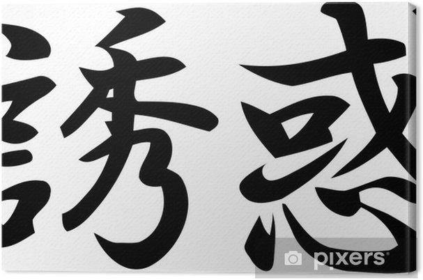 Obraz na płótnie Temptation - japoński kanji wektor - Inne uczucia