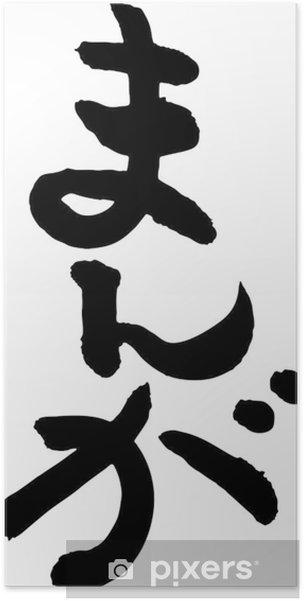 Plakat Manga japońska kaligrafia (hiragana) - Sztuka i twórczość
