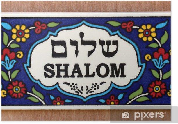 Poster Jüdische Keramik Türschild - Shalom - Religion