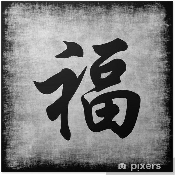 Poster Reichtum in den chinesischen Kalligraphie - Geschäftskonzepte