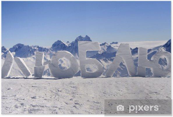 Poster Declaration d amour - Montagne