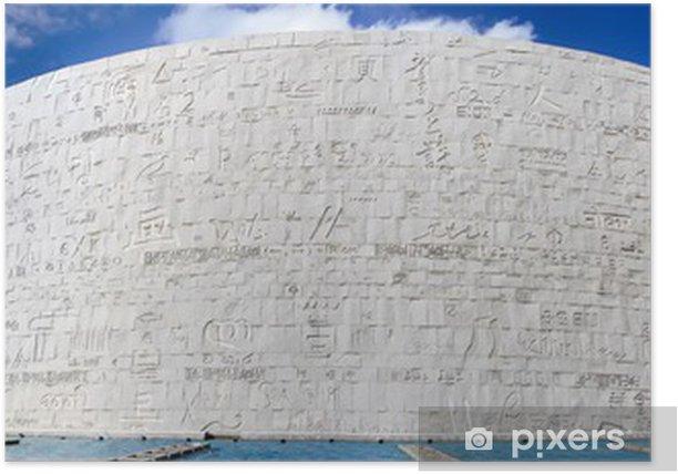 Poster Koninklijke Bibliotheek van Alexandrië, Egypte. Terug te bekijken - Afrika