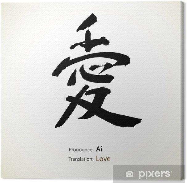 Quadro em Tela Japanese calligraphy, word: Love - Arte e criação